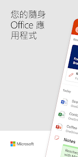 Microsoft Office:Word、Excel、PowerPoint 等等電腦版