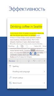 Microsoft Word: правка документов и общий доступ ПК