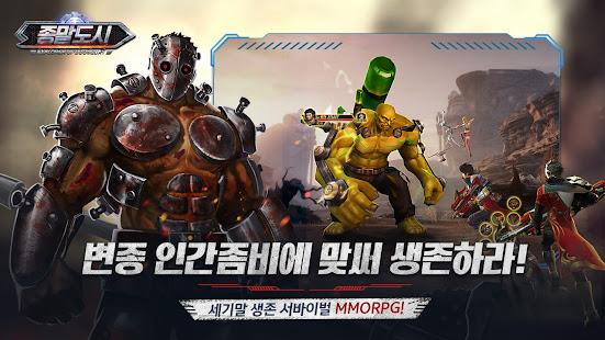 종말도시: MMORPG PC