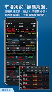 三竹股市-免費行動股市即時報價、全台百萬用戶使用電腦版