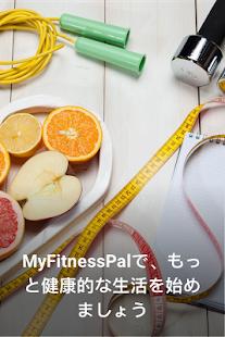 MyFitnessPal PC版