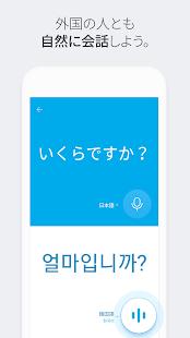 Papago - AI通訳・翻訳 PC版