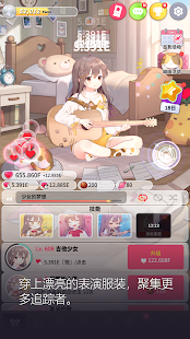 吉他少女 : 治愈系音乐游戏电脑版