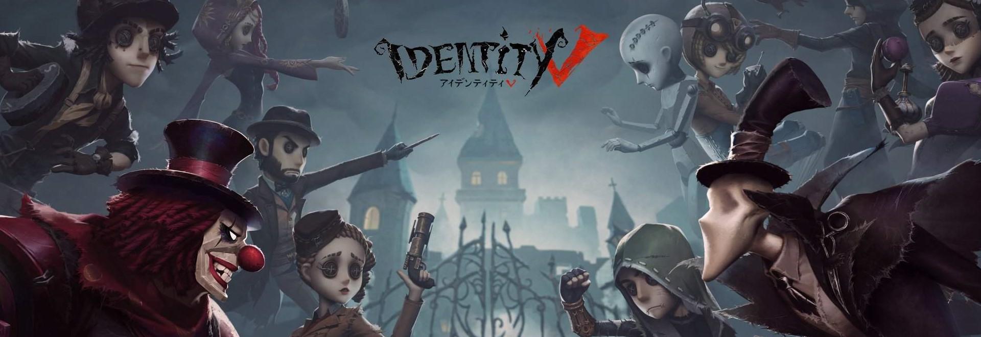 Identity V(第五人格)