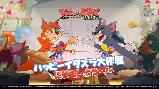 トムとジェリー:チェイスチェイス PC版