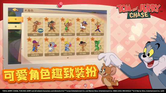 Tom and Jerry:Chase電腦版