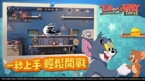 湯姆貓與傑利鼠:玩命追逐電腦版