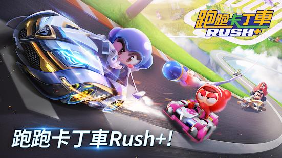 跑跑卡丁車 Rush+電腦版