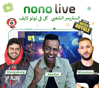 Nonolive - بث مباشر للالعاب و دردشة الفيديو الحاسوب