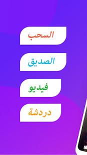 ParaU: Swipe to Video Chat & Make Friends الحاسوب