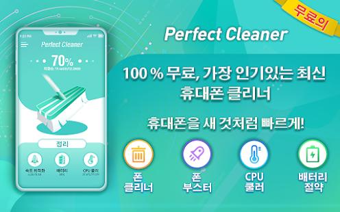 Perfect Cleaner - 새 것처럼 빠르게 실행되는 전화 PC