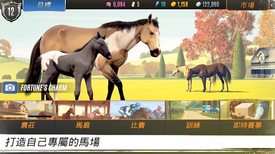 家族傳奇: 馬匹養成競技電腦版