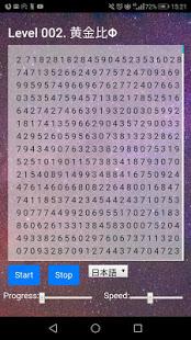 数マニア -数学は美しい- PC版