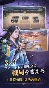 覇王の業~波乱なる三国志~ PC版