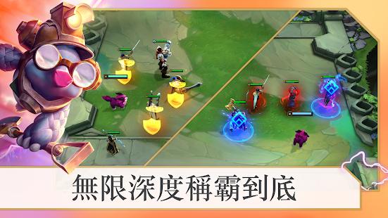 英雄聯盟:聯盟戰棋 Teamfight Tactics電腦版