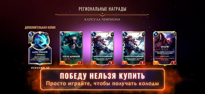 Legends of Runeterra ПК