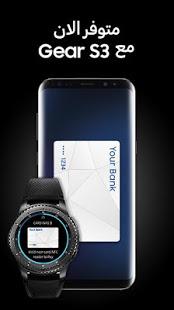 Samsung Pay الحاسوب