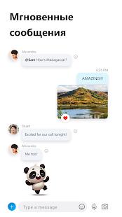 Скайп — бесплатные мгновенные сообщения и видеозв ПК