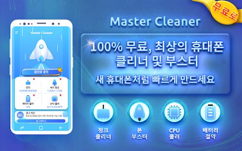 Master Cleaner - 휴대 전화를 새 것처럼 빠르게 유지 PC