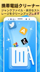 Master Cleaner - スマートフォンを新品同様に高速に保つ PC版