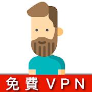 老王VPN(永久免費佛系VPN)❤️電腦版