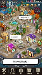 獵魔村物語電腦版