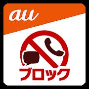 迷惑メッセージ・電話ブロック PC版