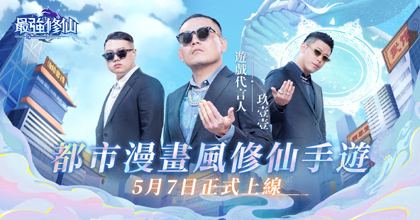 最強修仙 - 玖壹壹熱血代言電腦版