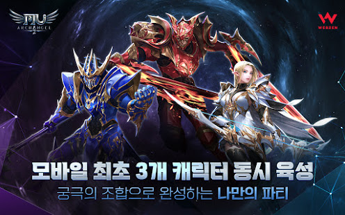 뮤 아크엔젤2 PC