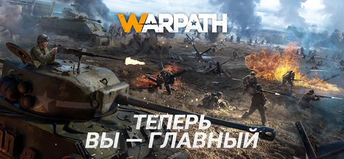Warpath ПК