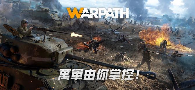 戰火勛章-Warpath電腦版