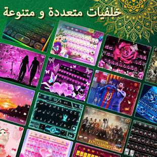 Saudi Arabic Keyboard تمام لوحة المفاتيح العربية الحاسوب