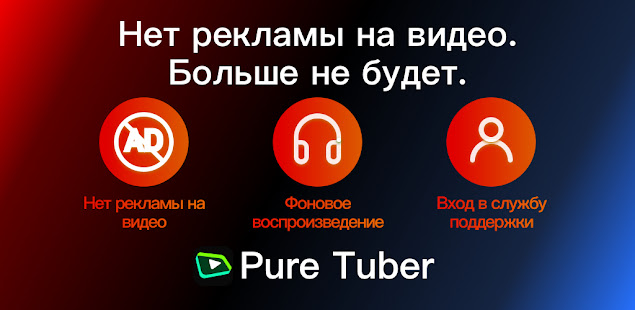 Pure Tuber - Блокировка рекламы видео ПК