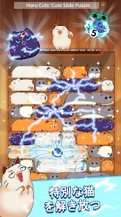 Haru Cats: スライド ブロック パズル