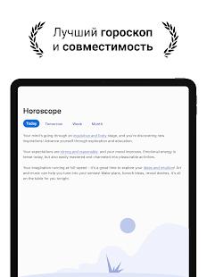 Hint: Horoscope & Astrology ПК