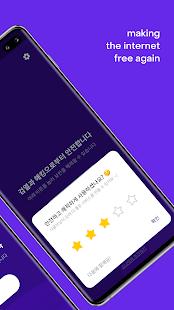 Sniper - 속도저하 없는 안전한 검열우회&광고차단 앱 (HTTPS 우회) PC