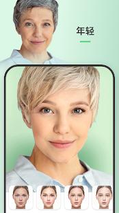 FaceApp - 面容编辑器、化妆和美颜应用