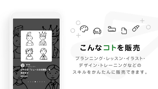 REQU(リキュー) by Ameba - 得意なコト、好きなコトを商品にして出品 PC版