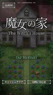 魔女の家 PC版