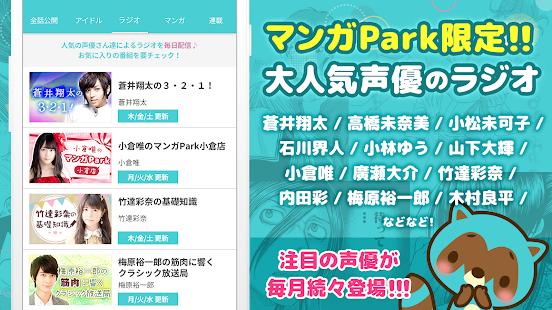 マンガPark - 人気マンガが毎日更新 全巻読み放題の漫画アプリ PC版