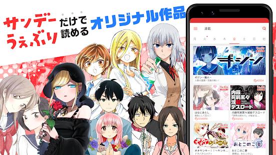 サンデーうぇぶり - 毎日更新マンガアプリ PC版