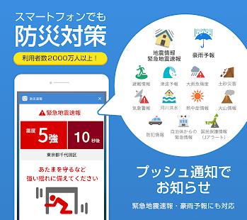 防災速報 - 地震、津波、豪雨など、災害情報をいち早くお届け PC版