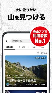 YAMAP / ヤマップ   シェアNo.1登山GPSアプリ PC版