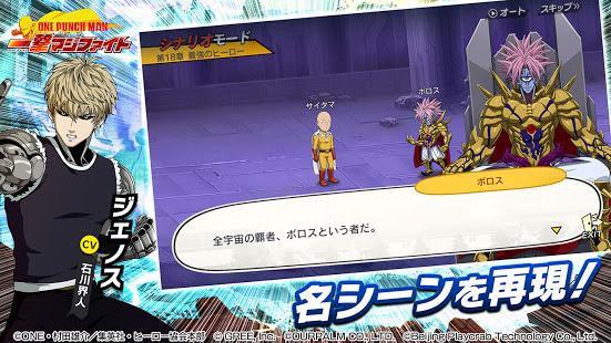 ONE PUNCH MAN 一撃マジファイト PC版