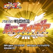 [モバ7]CRフィーバー戦姫絶唱シンフォギア PC版
