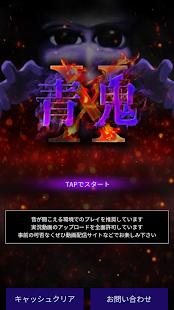 青鬼X PC版