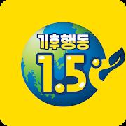기후행동1.5℃ PC