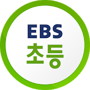 EBS 초등 PC