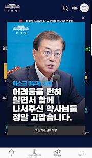 대한민국 청와대 PC