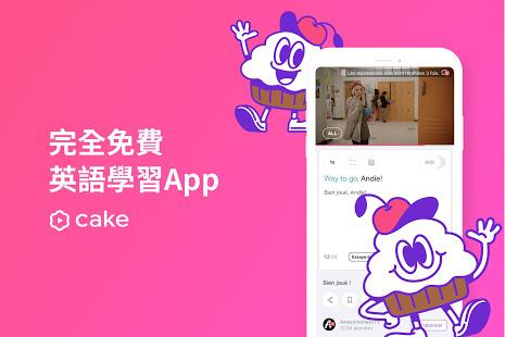 Cake - 英語會話電腦版